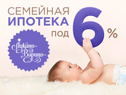 ЖК «Лукино-Варино» Особые льготные условия для родителей